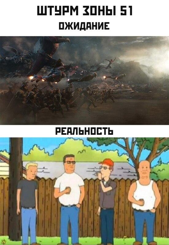 Мемы про штурм Зоны 51