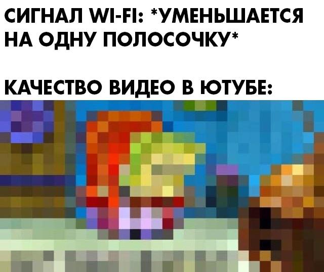 Wi-Fi теряет одну полоску сигнала