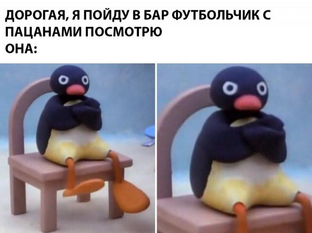 Теперь я не буду этого делать - мем с пингвином Нут Нут