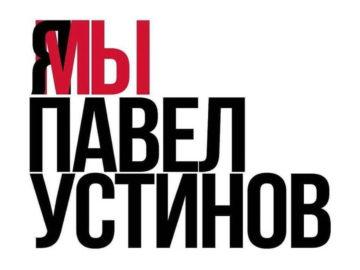 Я/Мы Павел Устинов