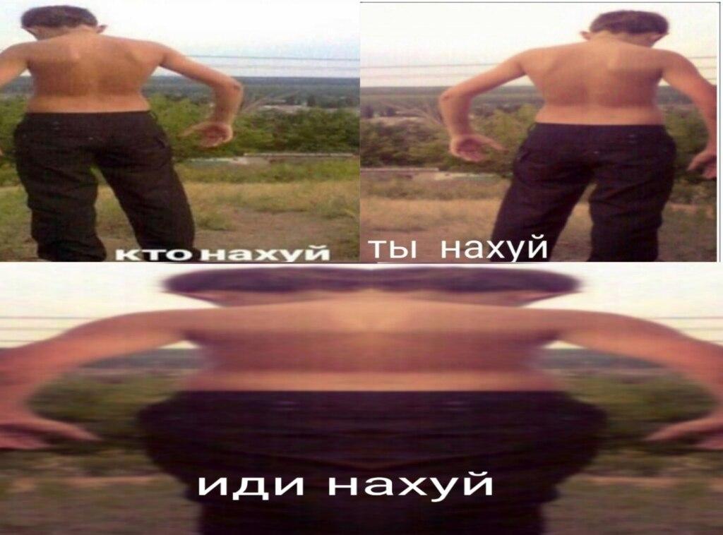 Кто нахуй мем