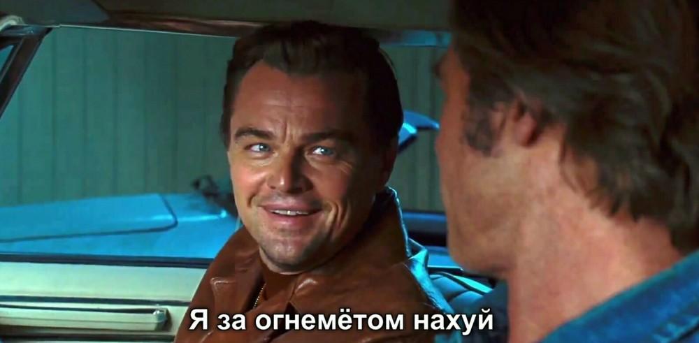 """Я за огнеметом нахуй - мем с ДиКаприо из """"Однажды в Голливуде"""""""