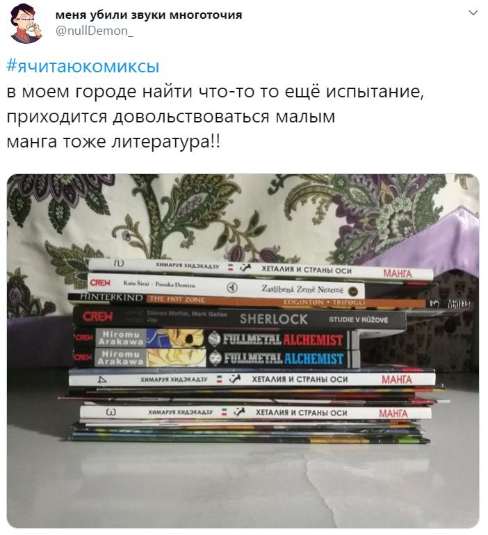 #ядебил #ячитаюкомиксы Мединский про комиксы