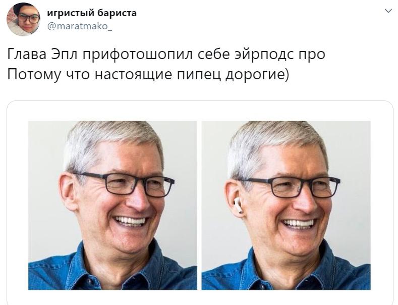 Мемы про наушники Apple