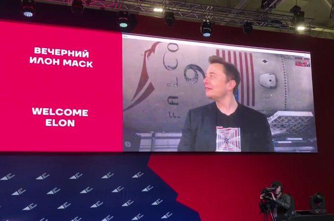 Илон Маск выступил на бизнес-форуме в Краснодаре. Помог мемный билборд и песня