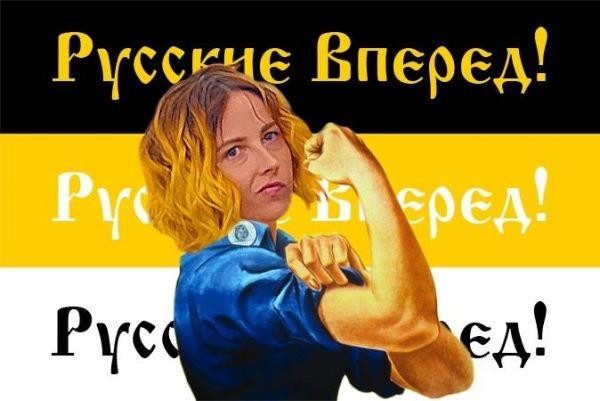 Тесса Вайолет Русские вперед