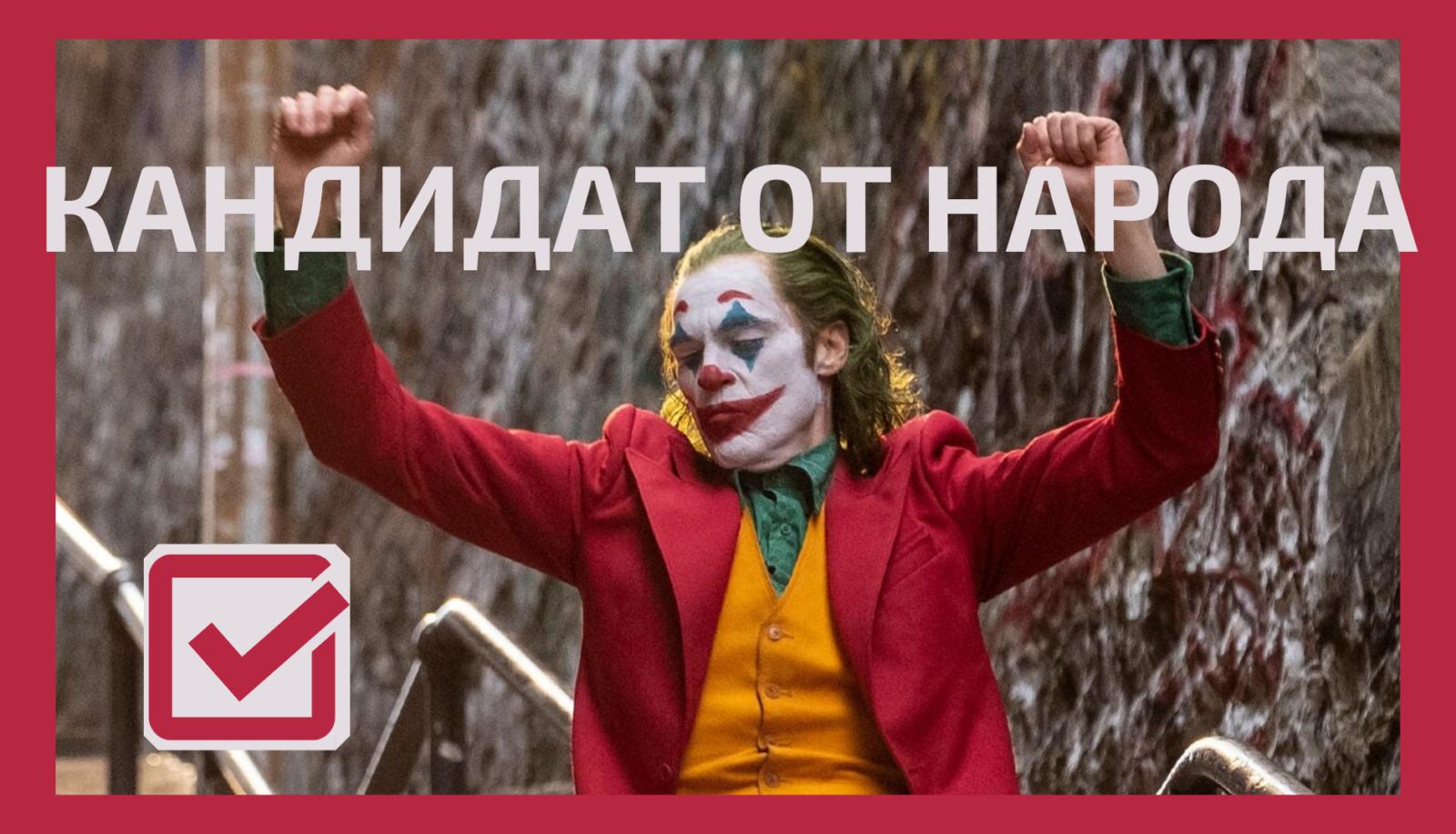 Джокер - кандидат от народа