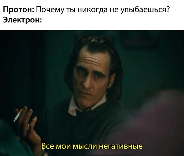 Мемы про Джокера