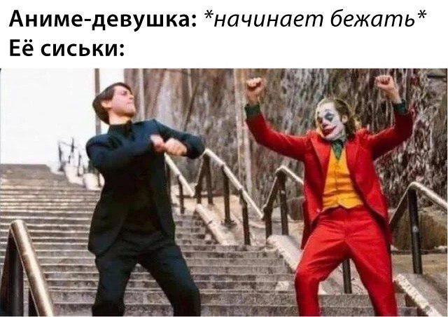 Джокер танцует
