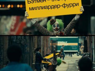 Джокер и знак