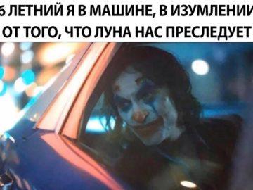 Джокер в машине