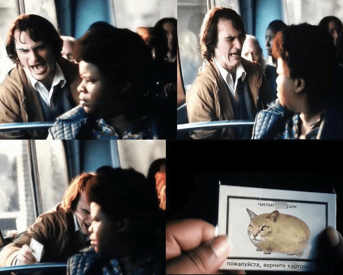 Джокер в автобусе мем