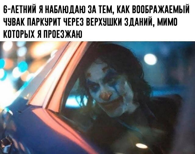 Джокер в машине мем
