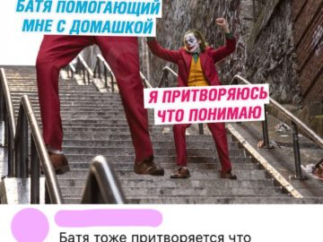 Джокер танцует на лестнице