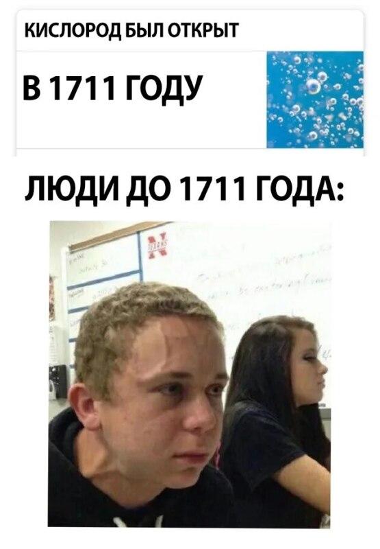 Когда был открыт кислород мем