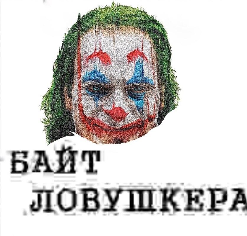 ловушка джокера мем