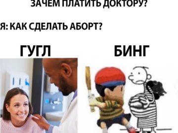 Мемы про Гугл и Бинг