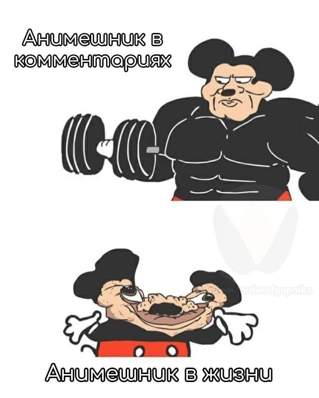 Мокки - накаченный Микки Маус