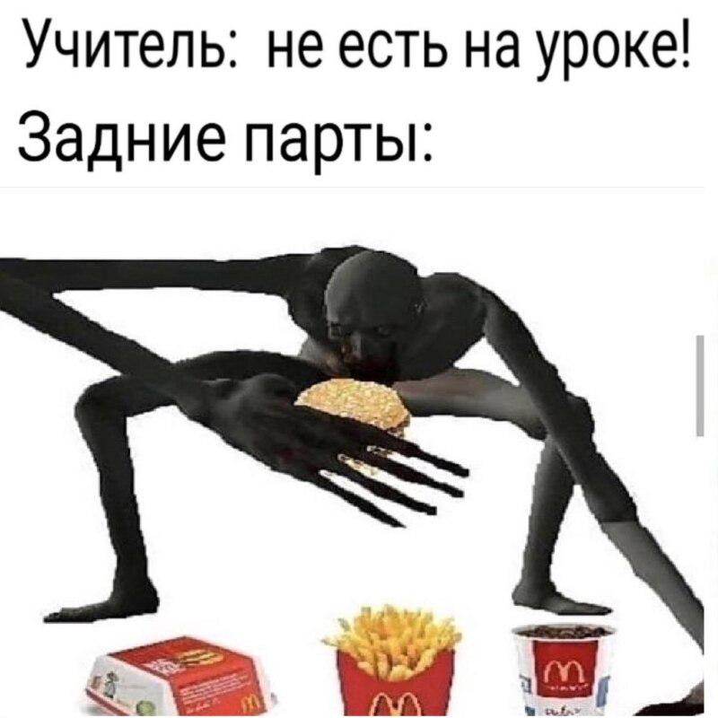 Никакой еды в классе - мем про задние парты