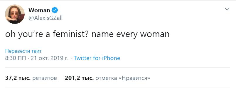 Назови всех женщин