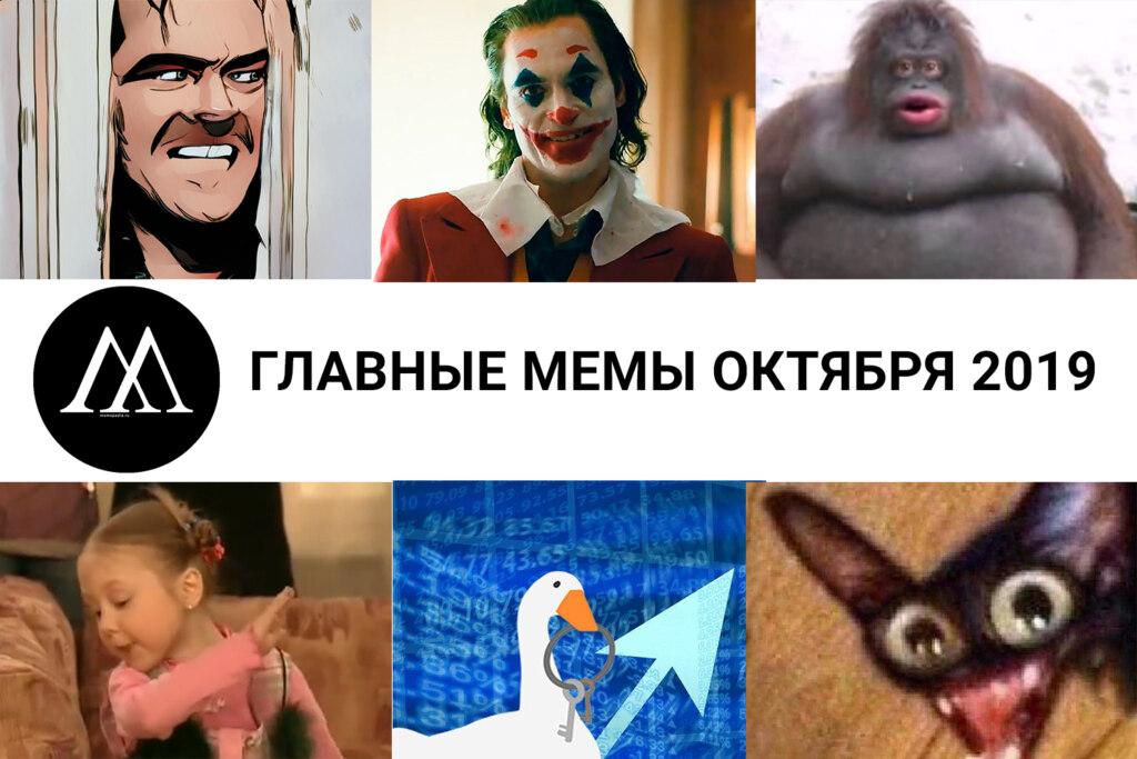 Главные мемы октября 2019