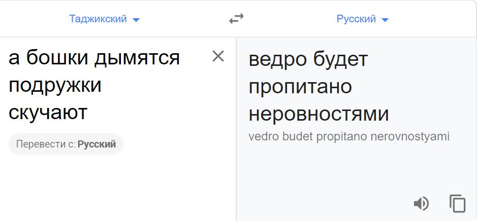 Перевод с таджикского на русский