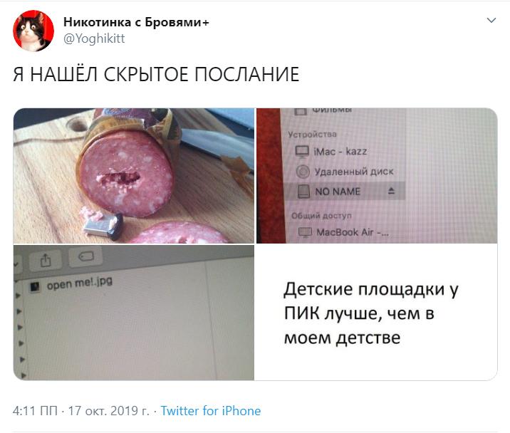 тайное послание в колбасе