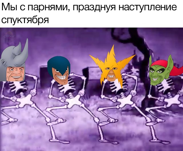 Спуктябрь
