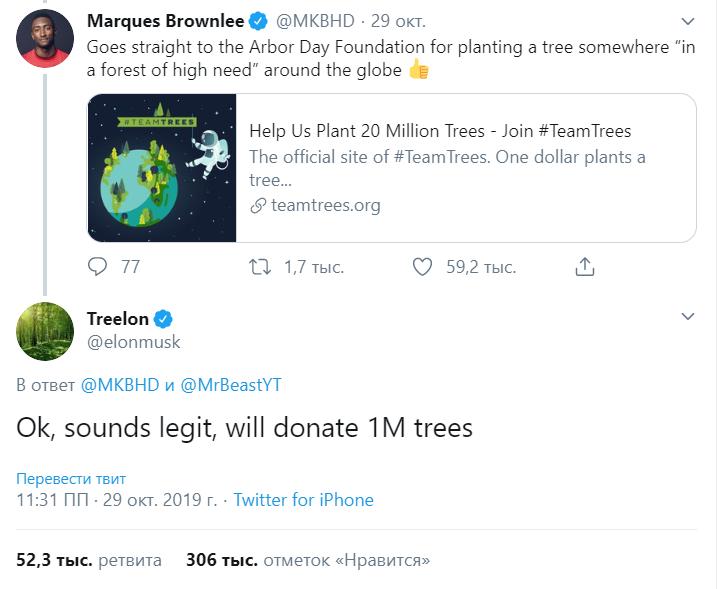Илон Treelon Маск и проект #TeamTrees