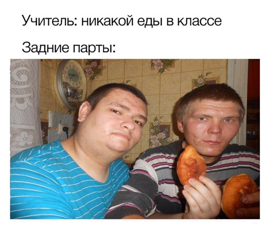 Задние парты мем