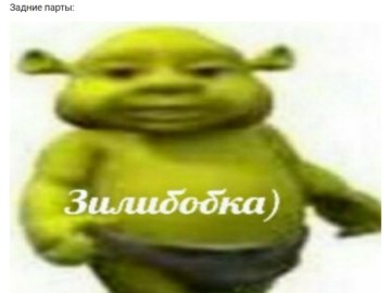 Мем про задние парты
