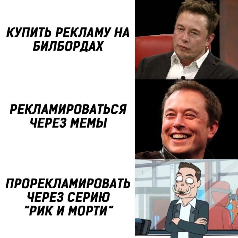 Илон Таск