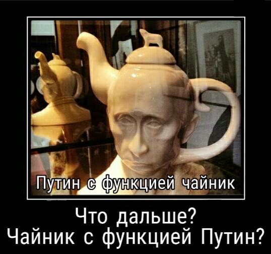 Чайник с функцией жопа