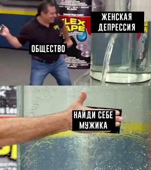 мем про клейкую ленту
