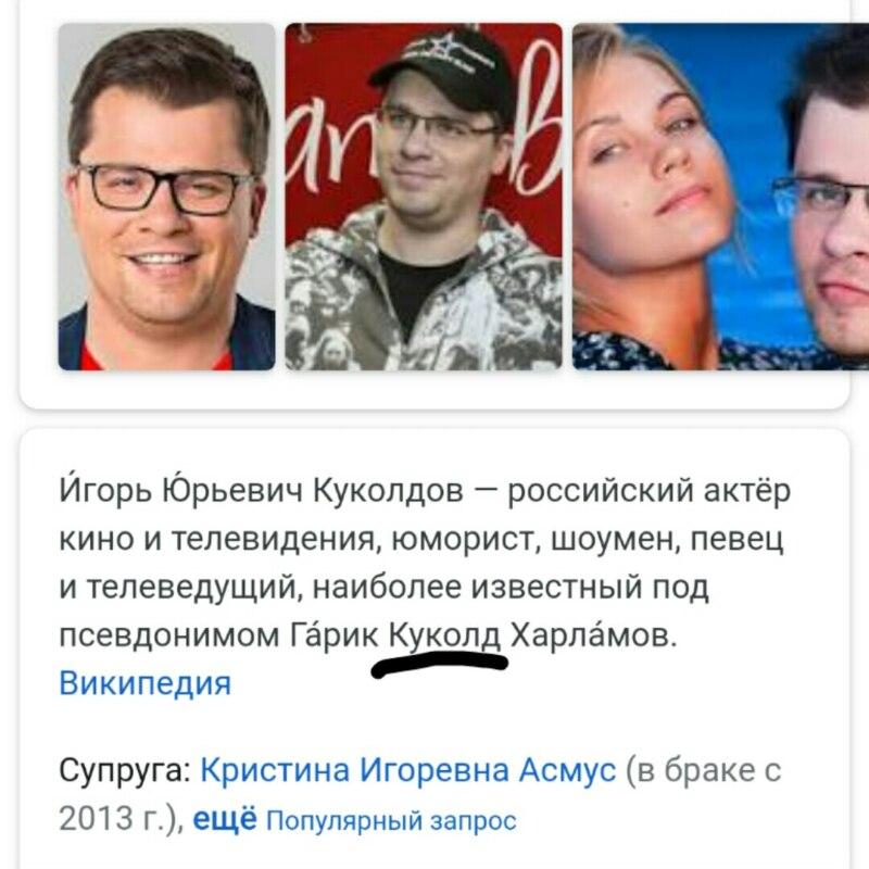 Гарик Харламов мем