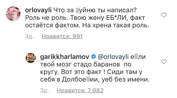 жена Гарика Харламова