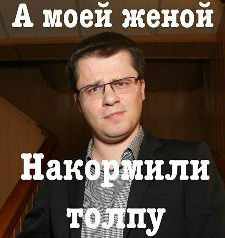 Гарик Харламов куколд