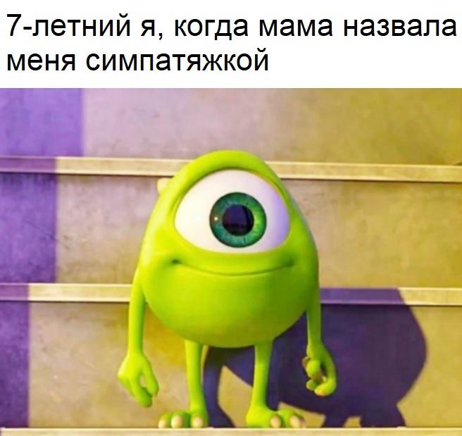 Маленький Майк Вазовски