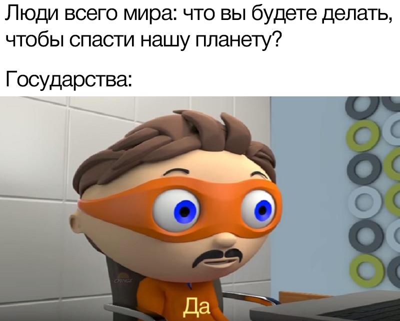 мем да