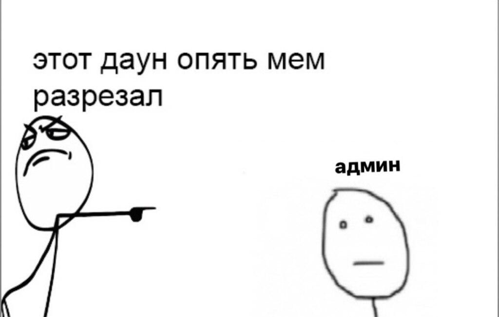 мем на две части