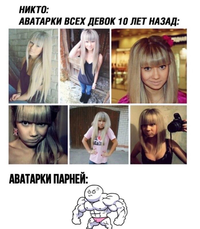 Настя Шевченко мем