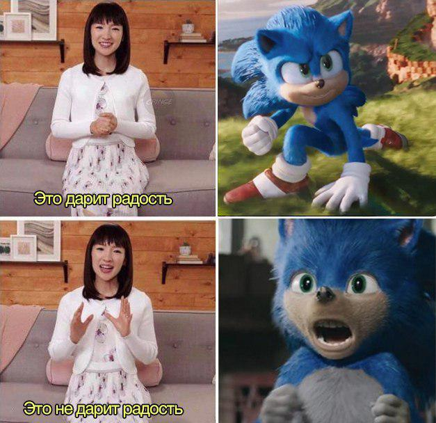 соник мемы