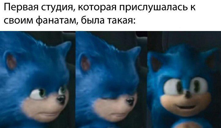 мемы с новым соником