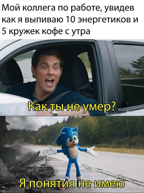 новые мемы с соником
