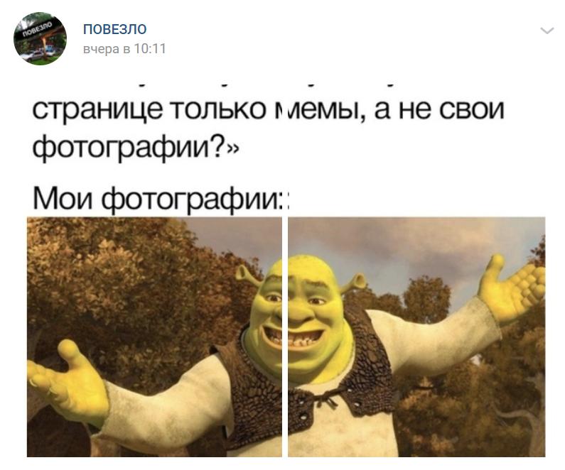вк режет мемы