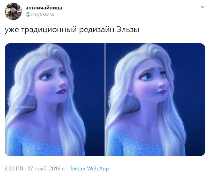эльза без макияжа