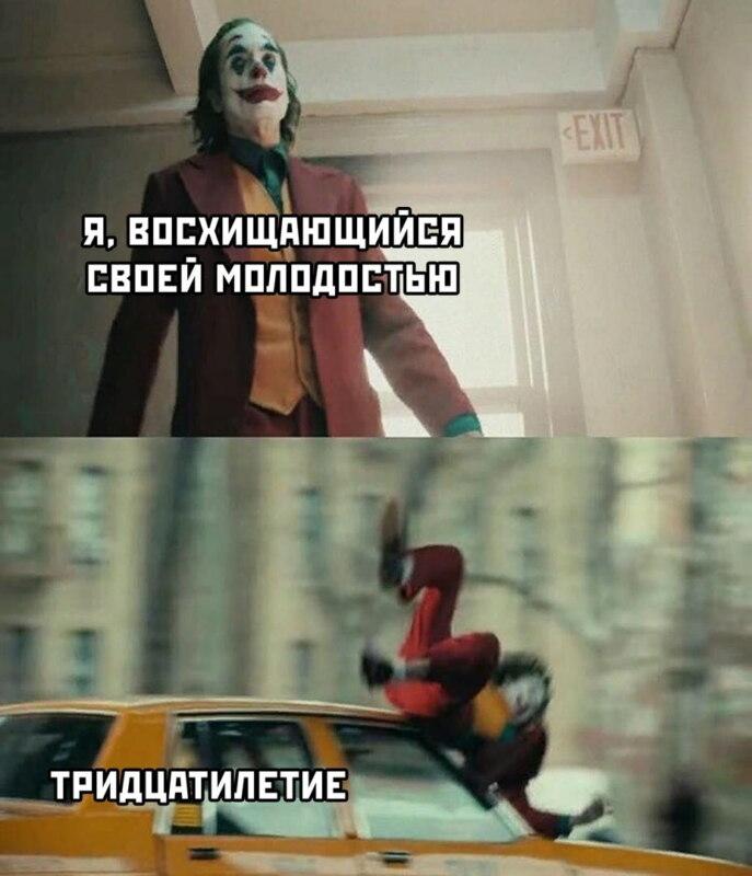 джокер мемы