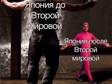 Бэйн против Розового парня мем