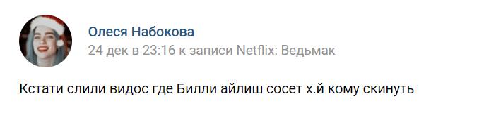 Слив Билли Айлиш Сосет Вк