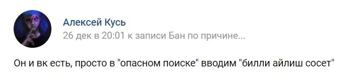билли айлиш сосет